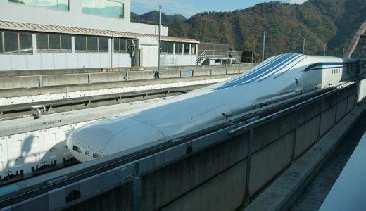 超伝導リニア体験乗車の参加方法まとめ!
